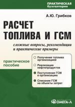 Расчет топлива и ГСМ. 5-е издание, исправленное и дополненное