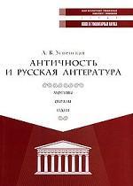 Античность и русская литература. Мотивы. Образы. Идеи