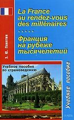 La France au rendez-vous des millenaires. Франция на рубеже тысячелетий: учебное пособие по страноведению на французком языке