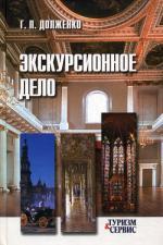 Экскурсионное дело. 3-е изд., испр. и доп