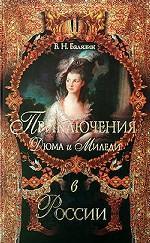 Приключения Дюма и Миледи в России