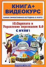 Скачать 1С  Зарплата и управление персоналом 8.0 с нуля    -ROM . Книга видеокурс бесплатно О. Торгашова