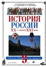 История России. XX- начало XXI века. 9 класс