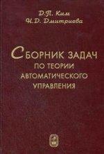 Сборник задач по теории автоматического управления. Линейные системы