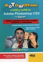Фотошопчик. Самоучитель Adobe Photoshop CS3 на практике