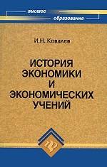 История экономики и экономических учений