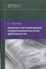 Правовое регулирование предпринимательской деятельности. 3-е издание