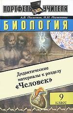"""Биология. Дидактические материалы к разделу """"Человек"""". 9 класс"""