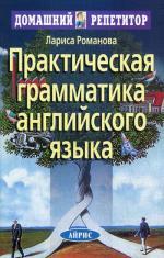 Практическая грамматика английского языка. English Grammar in Practice. 8-е изд