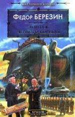 Мир черного корабля. Книга 2. Экипаж черного корабля