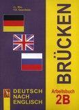 Немецкий язык. 9-10 классы. Brucken: Deutsch nach English: Arbeitsbuch 2B = Немецкий язык. Мосты 2. Рабочая тетрадь 2Б