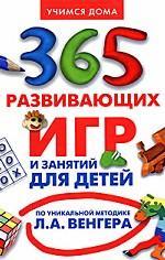 365 развивающих игр и занятий для детей. По уникальной методике Л.А. Венгера