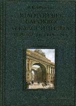 Золотой век барокко и класицизма в Санкт-Петербурге