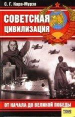Советская цивилизация. От начала до Великой Победы