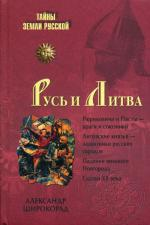 Русь и Литва