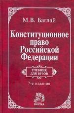 Конституционное Право Зарубежных Стран Учебник Баглай