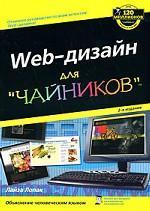 """Web-дизайн для """"чайников"""". 2-е издание"""