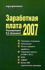 Заработная плата в 2007 году