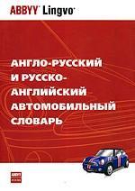 Англо-русский и русско-английский автомобильный словарь. Около 25000 терминов
