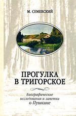 Прогулка в Тригорское. Биографические исследования, заметки и записи о Пушкине