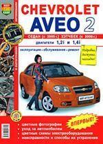 Автомобили Chevrolet Aveo седан с 2005 года, хэтчбек с 2008 года. Эксплуатация, обслуживание, ремонт. Иллюстрированное практическое пособие