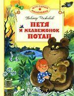 Петя и медвежонок Потап. Сказки
