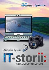 IT-storii: записки айтишника