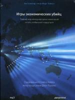CD. Игры экономических убийц. Тайный мир международных махинаций и сеть глобальной коррупции