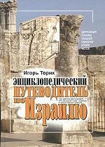 Энциклопедический путеводитель по Израилю