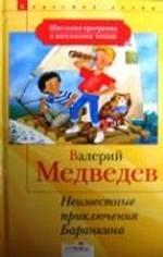 Неизвестные приключения Баранкина. Повесть