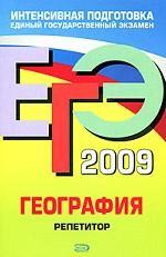 ЕГЭ 2009. География: репетитор