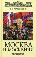 Москва и москвичи. (подар.)