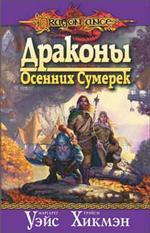 Драконы Осенних Сумерек. Роман