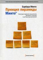Принцип пирамиды Минто: Золотые правила мышления, делового письма и устных выступлений