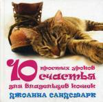 10 простых уроков счастья для владельцев кошек