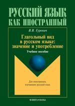 Глагольный вид в русском языке: значение и употребление