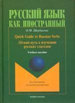 Легкий путь к изучению русских глаголов: Учебное пособие