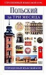Польский за три месяца