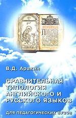 Сравнительная типология английского и русского языков. Учебное пособие