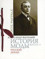 История моды Вып.11 Русские денди