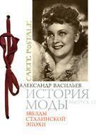История моды Вып.12 Звезды Сталинской эпохи