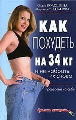Как похудеть на 34 килограмма и не набрать их снова. Проверено на себе