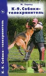 К-9. Собака-телохранитель. Выбор породы. Социализация. Курс послушания. Защитная служба