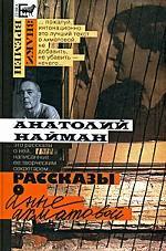 Рассказы об Анне Ахматовой