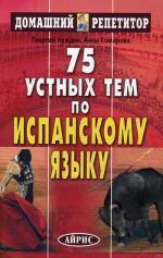 75 устных тем по испанскому языку. 7-е издание