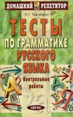 Тесты по грамматике русского языка. Контрольные работы. 4-е изд
