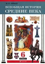 Всеобщая история. Средние века. 6 класс