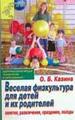 Веселая физкультура для детей и их родителей