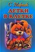 Обложка книги Детки в клетке