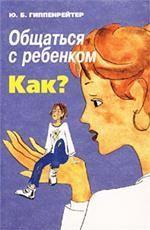 Общаться с ребенком. Как? (обл., фиолет.)
